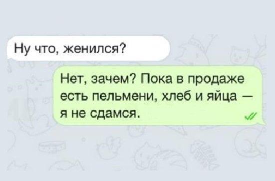 Що пишуть чоловіки один одному - 20 смішних СМС