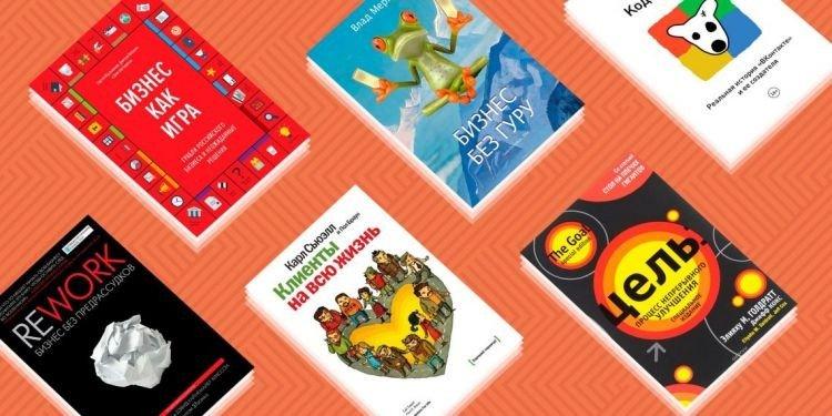 15 корисних книг про бізнес для початківців