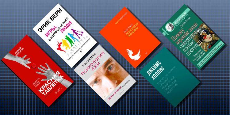 13 книг з психології, які допоможуть краще розуміти інших людей