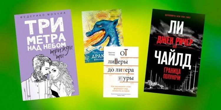 Що почитати в березні: 12 книжкових новинок на будь-який смак