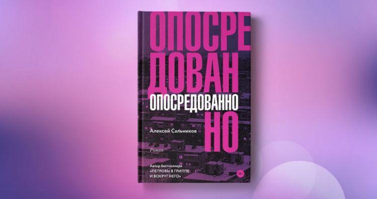 Що почитати: роман «Опосередковано» про альтернативну реальність, де вірші вважалися наркотиком