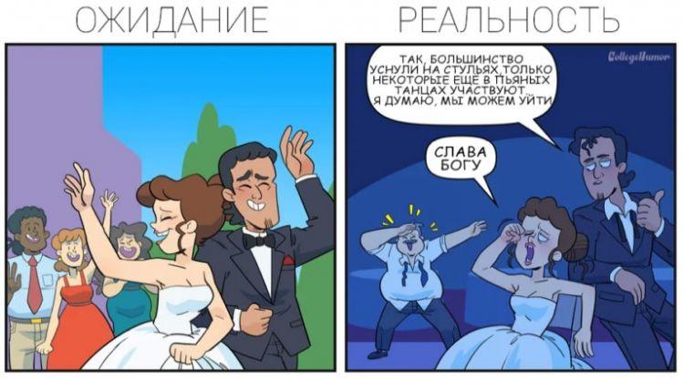 Комікси про те, що насправді відбувається після весілля
