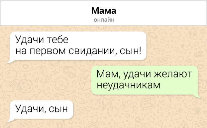 16 СМС-переписок с родителями, у которых стоит поучиться тонкому искусству сарказма